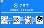 借贷宝全国招收代理App推广20一个邀请码CJT24T9