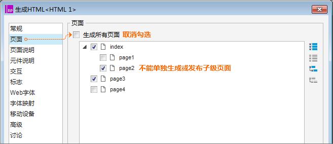 Axure8.0基础教程(51-56)新手必须掌握的基础操作
