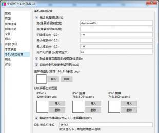 使用Axure制作App原型应该怎样设置尺寸?
