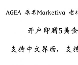 AGEA外汇交易公司 AGEA原名Marketiva